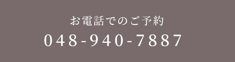 電話予約048-940-7887
